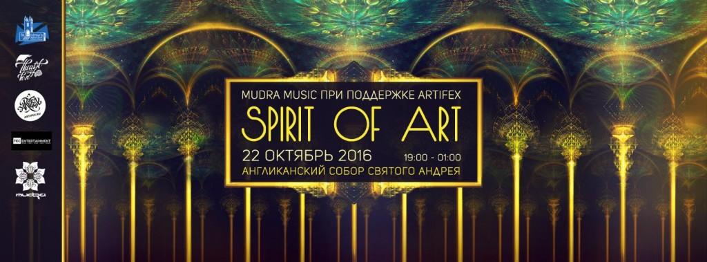 Spirit of Art