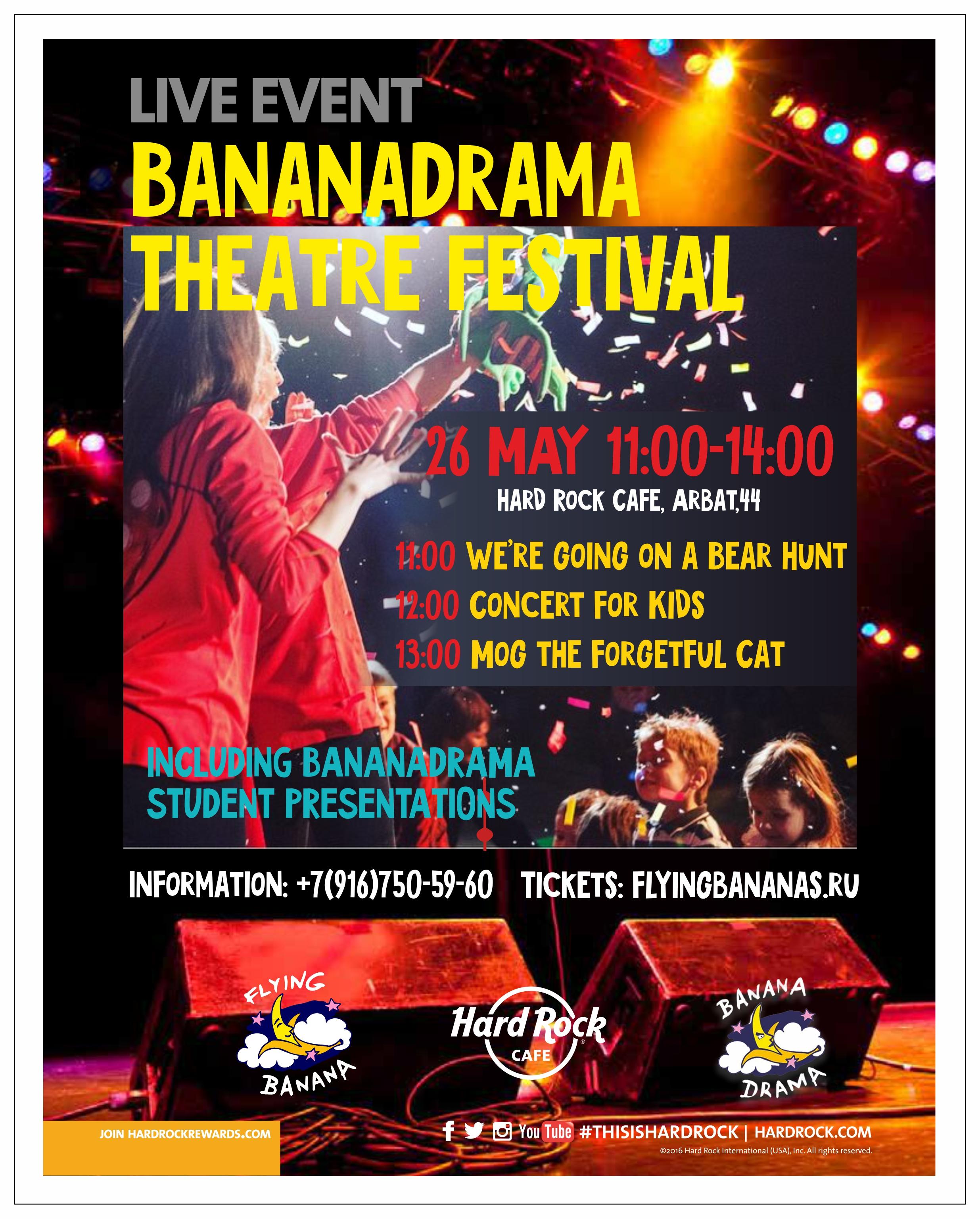 Театральный фестиваль BananaDrama